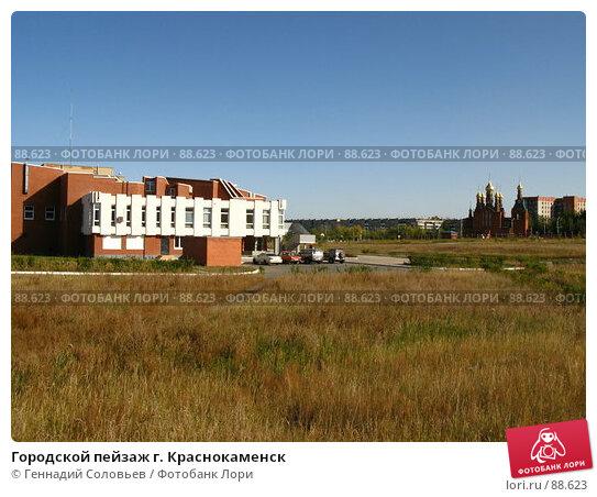 Городской пейзаж г. Краснокаменск, фото № 88623, снято 24 сентября 2007 г. (c) Геннадий Соловьев / Фотобанк Лори