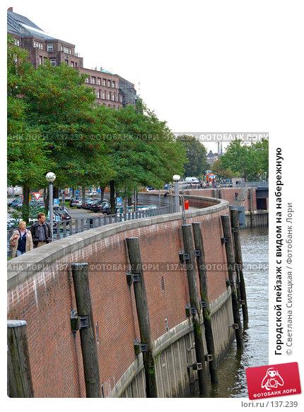 Купить «Городской пейзаж с видом на набережную», фото № 137239, снято 2 октября 2007 г. (c) Светлана Силецкая / Фотобанк Лори