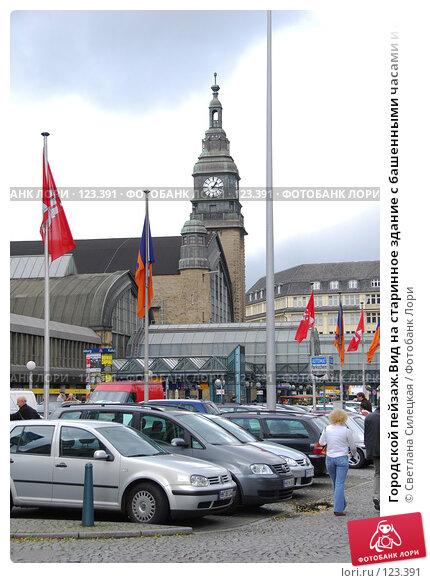 Городской пейзаж.Вид на старинное здание с башенными часами и автомобильная парковка, фото № 123391, снято 1 октября 2007 г. (c) Светлана Силецкая / Фотобанк Лори