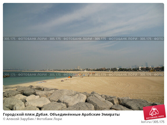 Городской пляж Дубая. Объединённые Арабские Эмираты, фото № 305175, снято 18 ноября 2007 г. (c) Алексей Зарубин / Фотобанк Лори