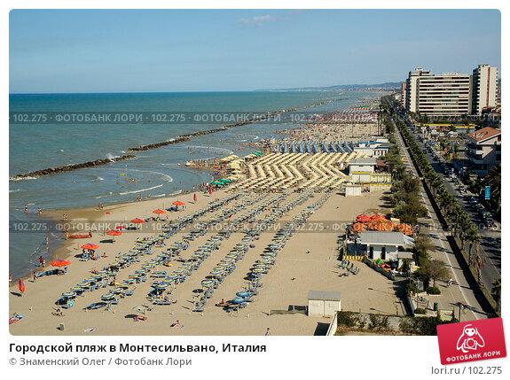Городской пляж в Монтесильвано, Италия, фото № 102275, снято 19 сентября 2017 г. (c) Знаменский Олег / Фотобанк Лори