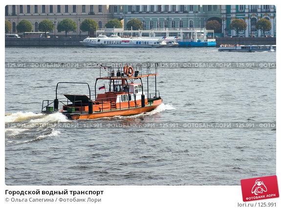 Городской водный транспорт, фото № 125991, снято 16 августа 2007 г. (c) Ольга Сапегина / Фотобанк Лори