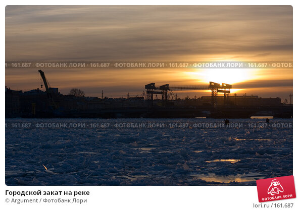 Городской закат на реке, фото № 161687, снято 20 ноября 2007 г. (c) Argument / Фотобанк Лори