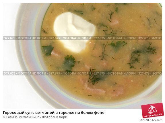 Гороховый суп с ветчиной в тарелке на белом фоне, фото № 327675, снято 24 сентября 2005 г. (c) Галина Михалишина / Фотобанк Лори