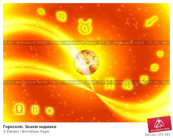 Купить «Гороскоп. Знаки зодиака», иллюстрация № 171151 (c) ElenArt / Фотобанк Лори