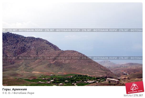 Купить «Горы. Армения», фото № 278387, снято 2 мая 2008 г. (c) Екатерина Овсянникова / Фотобанк Лори