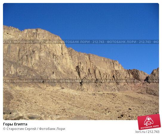 Горы Египта, фото № 212743, снято 27 апреля 2006 г. (c) Старостин Сергей / Фотобанк Лори