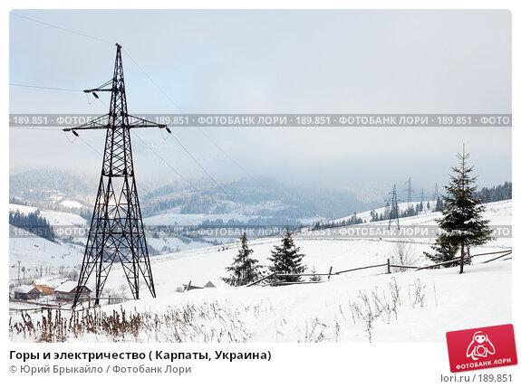 Купить «Горы и электричество ( Карпаты, Украина)», фото № 189851, снято 17 ноября 2007 г. (c) Юрий Брыкайло / Фотобанк Лори