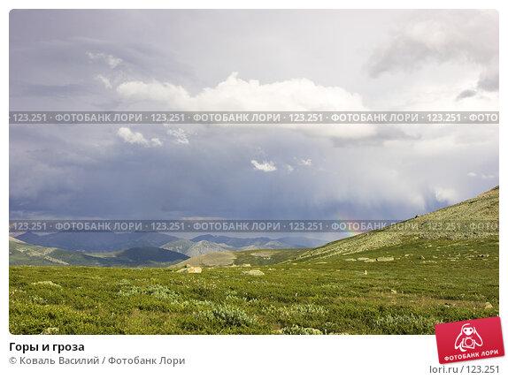 Горы и гроза, фото № 123251, снято 24 сентября 2017 г. (c) Коваль Василий / Фотобанк Лори