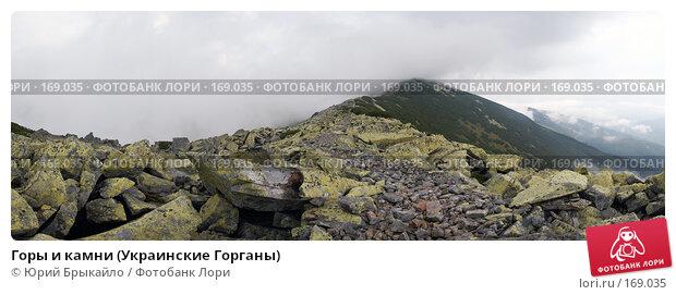 Горы и камни (Украинские Горганы), фото № 169035, снято 28 октября 2016 г. (c) Юрий Брыкайло / Фотобанк Лори
