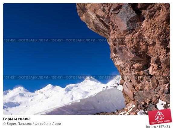 Горы и скалы, фото № 157451, снято 15 декабря 2007 г. (c) Борис Панасюк / Фотобанк Лори