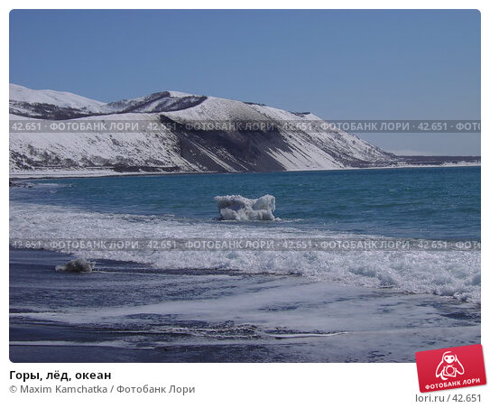 Горы, лёд, океан, фото № 42651, снято 30 апреля 2007 г. (c) Maxim Kamchatka / Фотобанк Лори