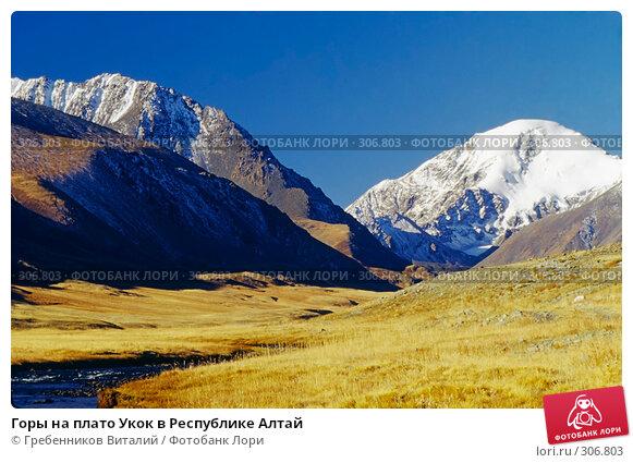 Горы на плато Укок в Республике Алтай, фото № 306803, снято 8 декабря 2016 г. (c) Гребенников Виталий / Фотобанк Лори