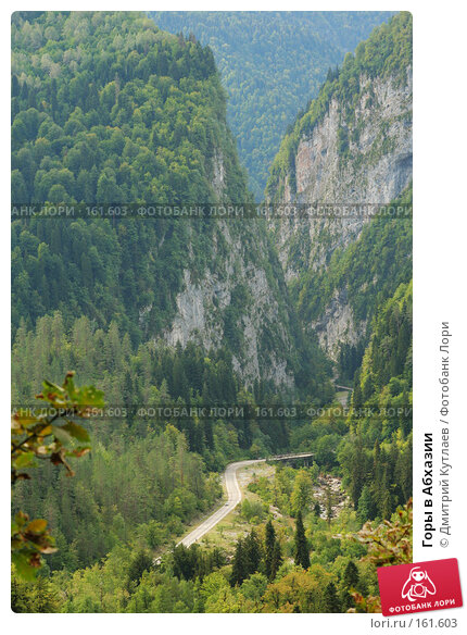Горы в Абхазии, фото № 161603, снято 17 сентября 2007 г. (c) Дмитрий Кутлаев / Фотобанк Лори