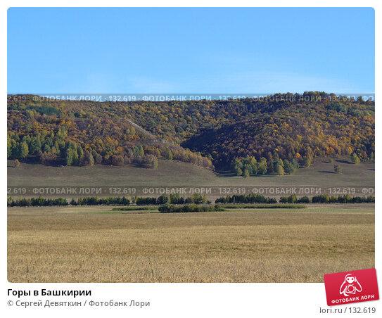 Горы в Башкирии, фото № 132619, снято 30 сентября 2007 г. (c) Сергей Девяткин / Фотобанк Лори