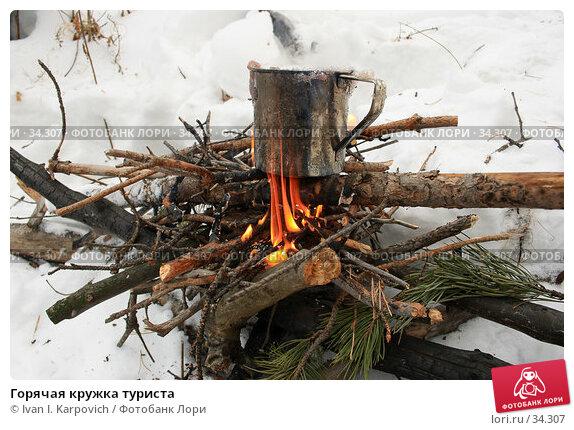 Горячая кружка туриста, фото № 34307, снято 3 марта 2007 г. (c) Ivan I. Karpovich / Фотобанк Лори