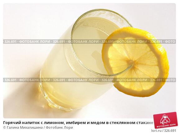 Горячий напиток с лимоном, имбирем и медом в стеклянном стакане на белом фоне, фото № 326691, снято 19 марта 2006 г. (c) Галина Михалишина / Фотобанк Лори