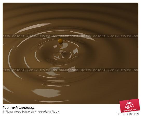 Горячий шоколад, иллюстрация № 285239 (c) Лукиянова Наталья / Фотобанк Лори