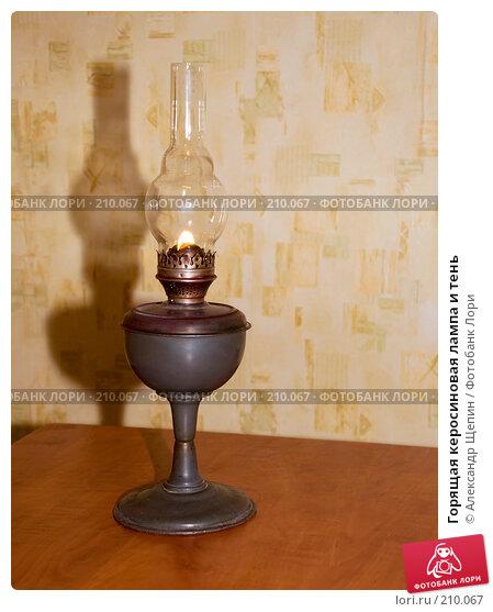 Горящая керосиновая лампа и тень, эксклюзивное фото № 210067, снято 24 февраля 2008 г. (c) Александр Щепин / Фотобанк Лори