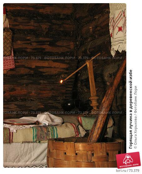 Горящая лучина в деревенской избе, эксклюзивное фото № 73379, снято 5 августа 2007 г. (c) Ольга Хорькова / Фотобанк Лори