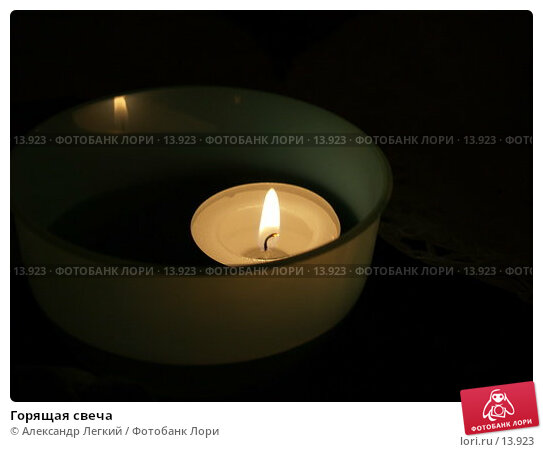 Горящая свеча , фото № 13923, снято 25 ноября 2006 г. (c) Александр Легкий / Фотобанк Лори