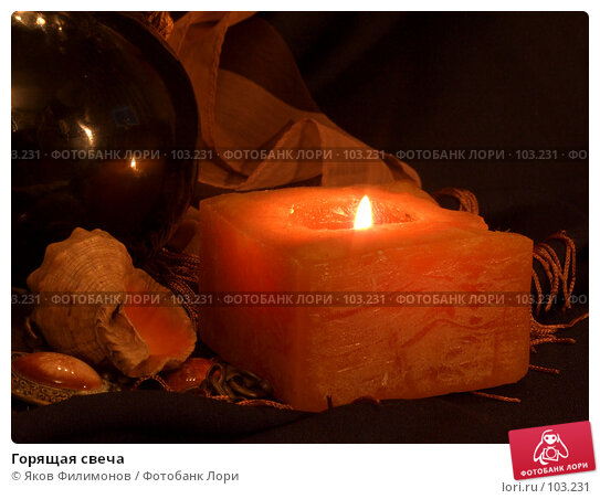Горящая свеча, фото № 103231, снято 22 февраля 2017 г. (c) Яков Филимонов / Фотобанк Лори