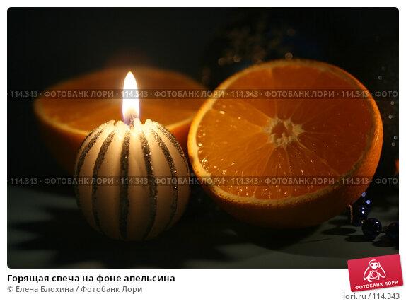 Горящая свеча на фоне апельсина, фото № 114343, снято 8 ноября 2007 г. (c) Елена Блохина / Фотобанк Лори