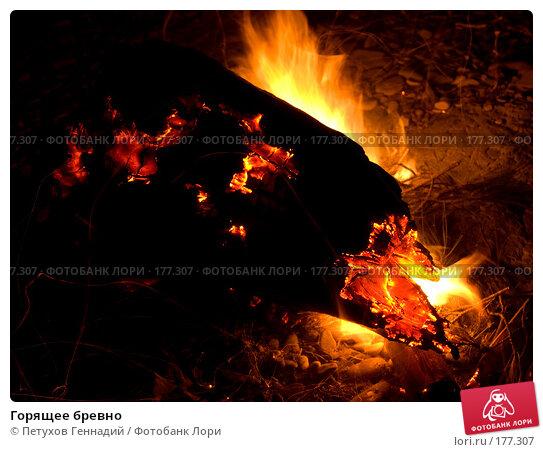 Горящее бревно, фото № 177307, снято 15 августа 2007 г. (c) Петухов Геннадий / Фотобанк Лори