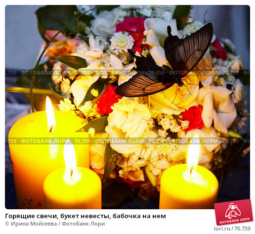 Горящие свечи, букет невесты, бабочка на нем, эксклюзивное фото № 70759, снято 17 февраля 2007 г. (c) Ирина Мойсеева / Фотобанк Лори