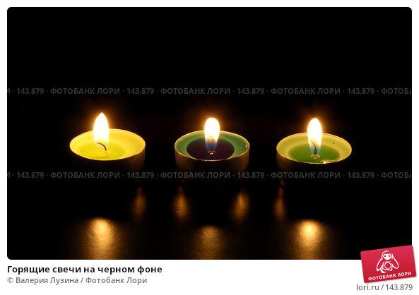 Горящие свечи на черном фоне, фото № 143879, снято 10 декабря 2007 г. (c) Валерия Потапова / Фотобанк Лори