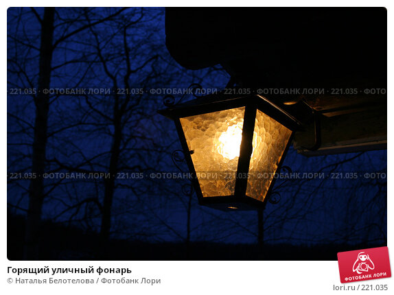 Горящий уличный фонарь, фото № 221035, снято 15 декабря 2007 г. (c) Наталья Белотелова / Фотобанк Лори
