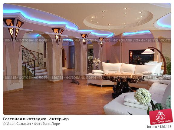 Гостиная в коттедже. Интерьер, фото № 186115, снято 19 апреля 2005 г. (c) Иван Сазыкин / Фотобанк Лори