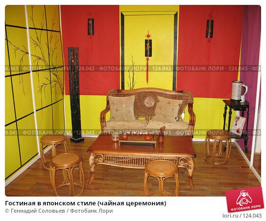 Купить «Гостиная в японском стиле (чайная церемония)», фото № 124043, снято 8 июля 2007 г. (c) Геннадий Соловьев / Фотобанк Лори
