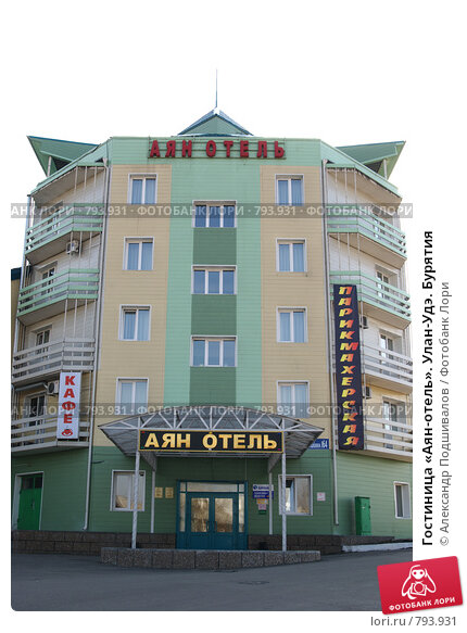 Улан удэ аян отель