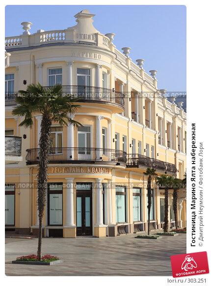 Купить «Гостиница Марино Ялта набережная», эксклюзивное фото № 303251, снято 23 апреля 2008 г. (c) Дмитрий Неумоин / Фотобанк Лори