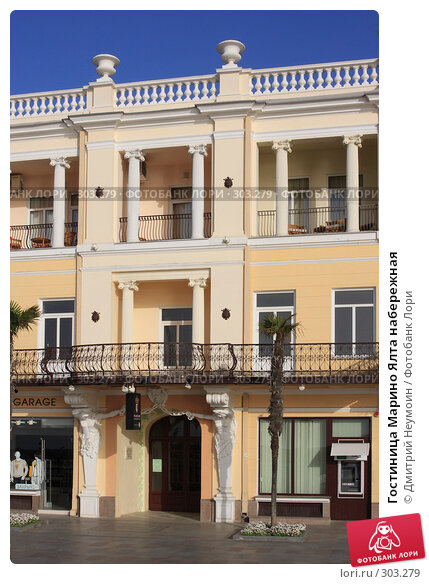 Гостиница Марино Ялта набережная, эксклюзивное фото № 303279, снято 23 апреля 2008 г. (c) Дмитрий Неумоин / Фотобанк Лори
