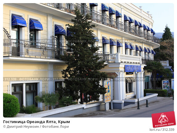 Гостиница Ореанда Ялта, Крым, эксклюзивное фото № 312339, снято 23 апреля 2008 г. (c) Дмитрий Неумоин / Фотобанк Лори