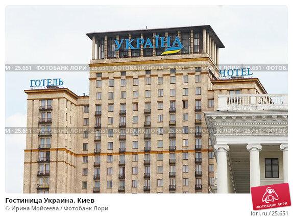 Гостиница Украина. Киев, эксклюзивное фото № 25651, снято 26 мая 2006 г. (c) Ирина Мойсеева / Фотобанк Лори