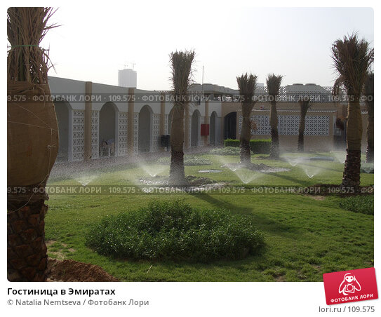 Гостиница в Эмиратах, эксклюзивное фото № 109575, снято 15 августа 2005 г. (c) Natalia Nemtseva / Фотобанк Лори