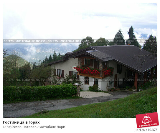 Купить «Гостиница в горах», фото № 10375, снято 20 сентября 2005 г. (c) Вячеслав Потапов / Фотобанк Лори