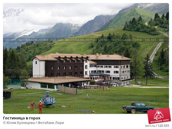 Гостиница в горах, фото № 120591, снято 28 июня 2007 г. (c) Юлия Кузнецова / Фотобанк Лори