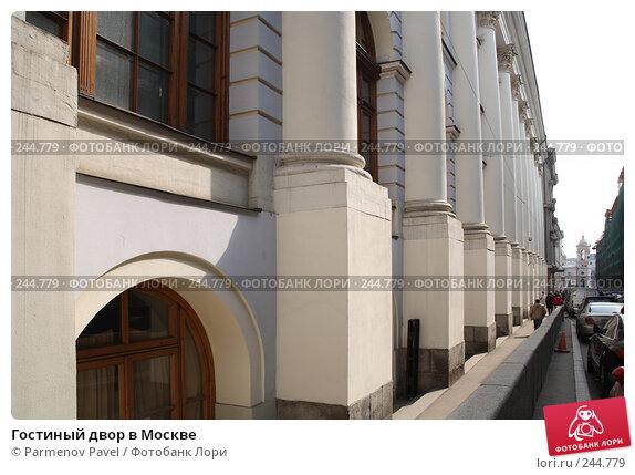 Гостиный двор в Москве, фото № 244779, снято 4 апреля 2008 г. (c) Parmenov Pavel / Фотобанк Лори