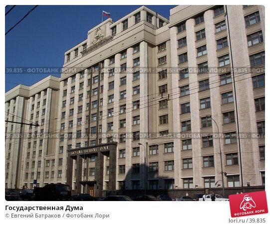 Государственная Дума, фото № 39835, снято 4 августа 2003 г. (c) Евгений Батраков / Фотобанк Лори