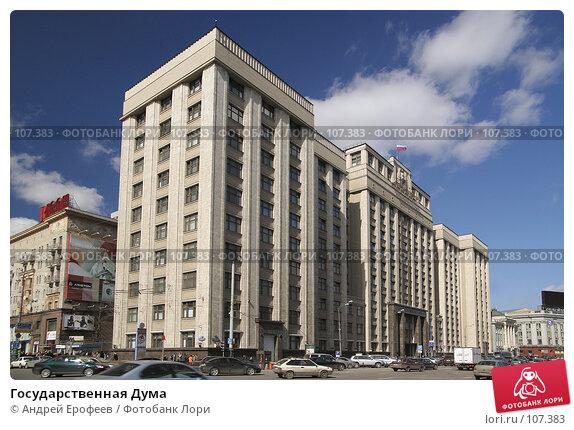 Купить «Государственная Дума», фото № 107383, снято 12 апреля 2006 г. (c) Андрей Ерофеев / Фотобанк Лори