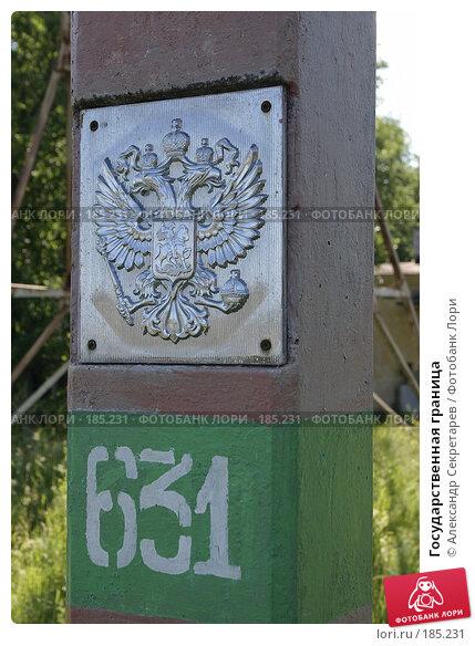 Государственная граница, фото № 185231, снято 30 июня 2006 г. (c) Александр Секретарев / Фотобанк Лори