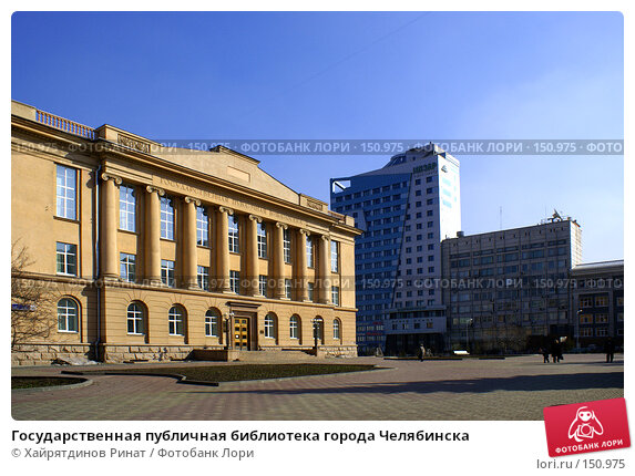 Купить «Государственная публичная библиотека города Челябинска», фото № 150975, снято 8 апреля 2007 г. (c) Хайрятдинов Ринат / Фотобанк Лори