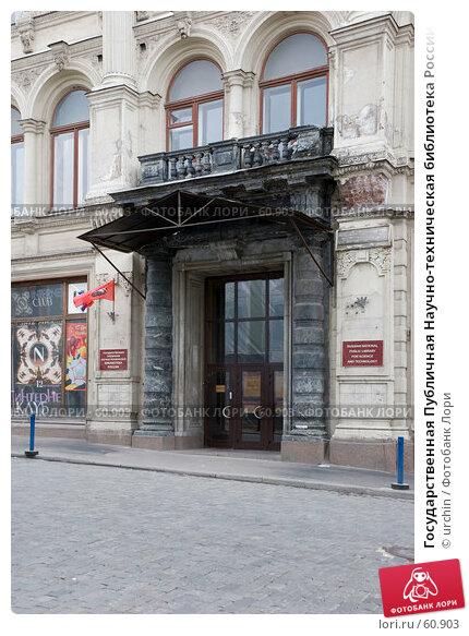Государственная Публичная Научно-техническая библиотека России, фото № 60903, снято 1 мая 2007 г. (c) urchin / Фотобанк Лори