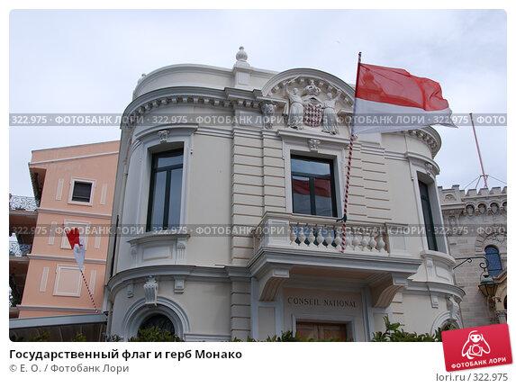Государственный флаг и герб Монако, фото № 322975, снято 14 июня 2008 г. (c) Екатерина Овсянникова / Фотобанк Лори