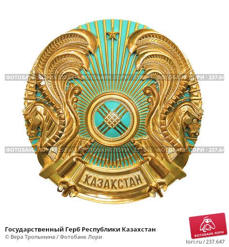 Государственный Герб Республики Казахстан, фото № 237647, снято 16 января 2017 г. (c) Вера Тропынина / Фотобанк Лори