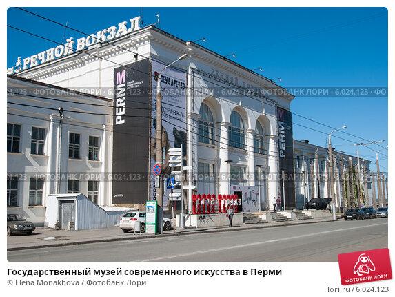 Купить «Государственный музей современного искусства в Перми», фото № 6024123, снято 14 мая 2012 г. (c) Elena Monakhova / Фотобанк Лори
